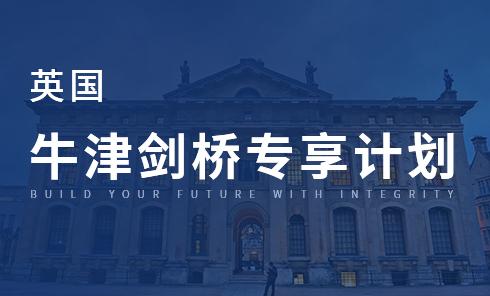 英国牛津剑桥专享计划